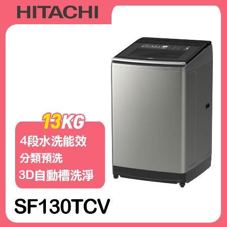 HITACHI 日立 13公斤 變頻直立式洗衣機