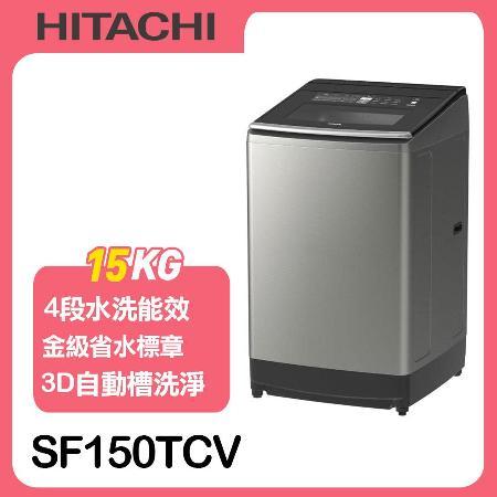 HITACHI日立 15KG 變頻洗衣機SF150TCV