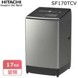 【結帳優惠】日立17公斤變頻直立式洗衣機SF170TCV