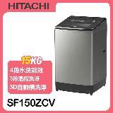 【結帳優惠】日立15公斤溫水變頻直立式洗衣機SF150ZCV