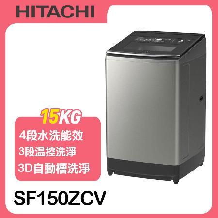 HITACHI 日立 15公斤 溫水變頻直立式洗衣機