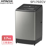 【結帳優惠】日立17公斤溫水變頻直立式洗衣機SF170ZCV