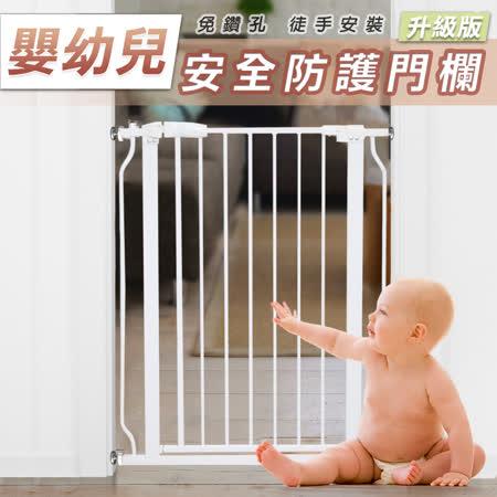 加高升級版 嬰幼兒童安全防護門欄