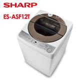 SHARP夏普12KG無孔槽洗衣機ES-ASF12T