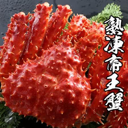 築地一番鮮 智利熟凍帝王蟹1.2kg