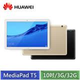 HUAWEI MediaPad T5 10 3G/32G 10.1吋平板電腦(金/黑)【送原廠皮套+原廠萬國旅充頭+螢幕保貼+平板支架+螢幕觸控筆】