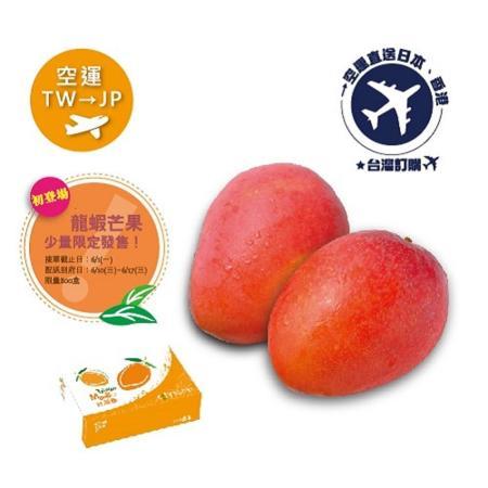 預購《台灣→日本》 龍蝦芒果 5kg(約8~14顆