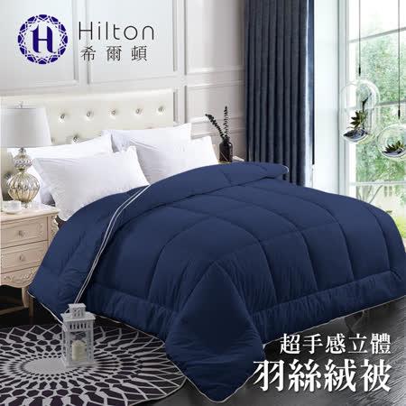 Hilton 希爾頓 超手感立體羽絲絨被