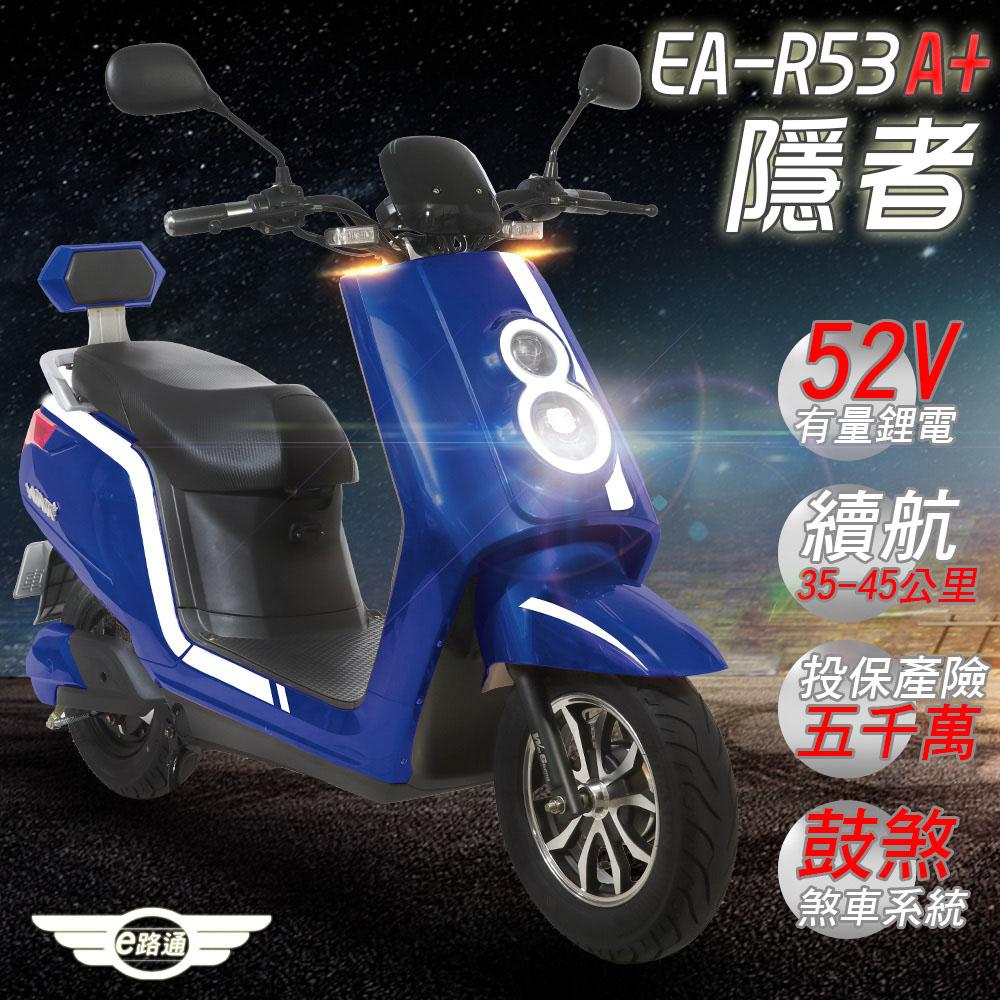 【e路通】EA-R53A+ 隱者 52V鋰電電池 500W LED大燈 液晶儀表 電動車 (電動自行車)