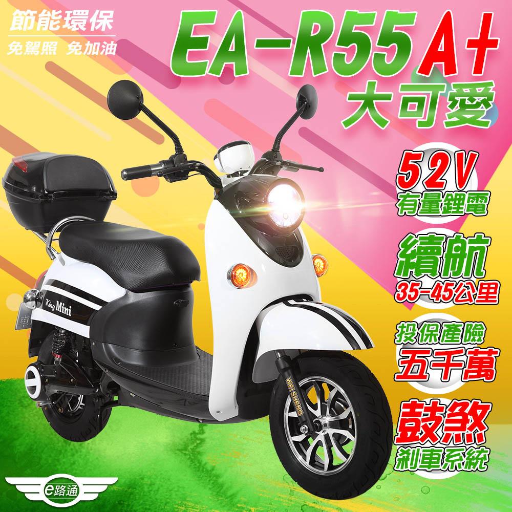 【e路通】EA-R55A+ 大可愛  52V鋰電池 500W LED大燈 液晶儀表 電動車 (電動自行車)