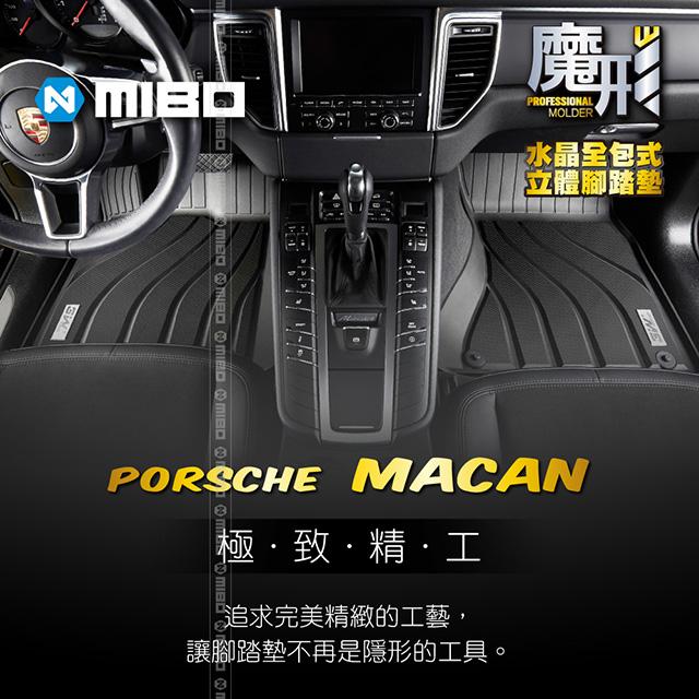 MIBO 米寶 魔形水晶全包式立體腳踏墊 保時捷Porsche Macan 2014~2018年 5片式 (黑色)