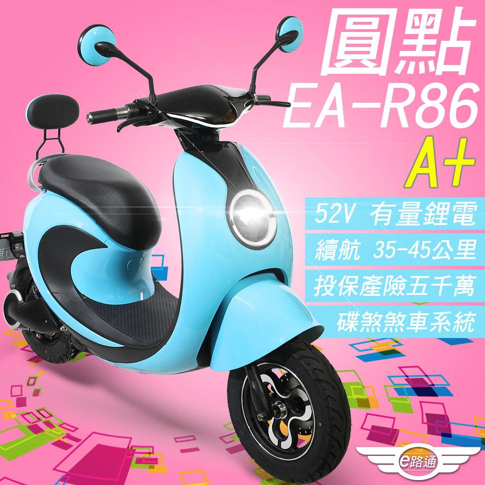【e路通】EA-R86A+ 圓點 52V鋰電電池 500W LED燈 液晶儀表 電動車 (電動自行車)