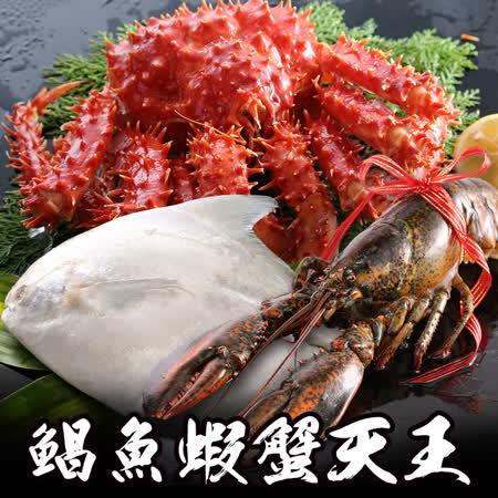 鯧魚蝦蟹天王 海鮮年菜3件組
