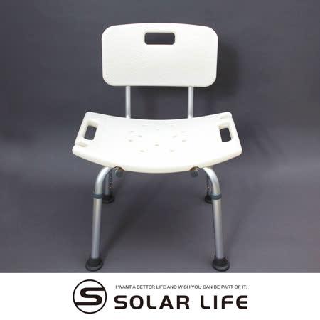 鋁合金可升降 防滑靠背洗澡椅