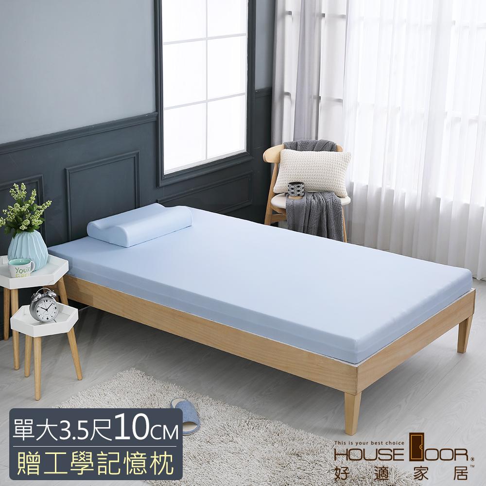 【House Door 好適家居】水藍色舒柔尼龍表布10cm厚全平面竹炭記憶床墊-單大3.5尺