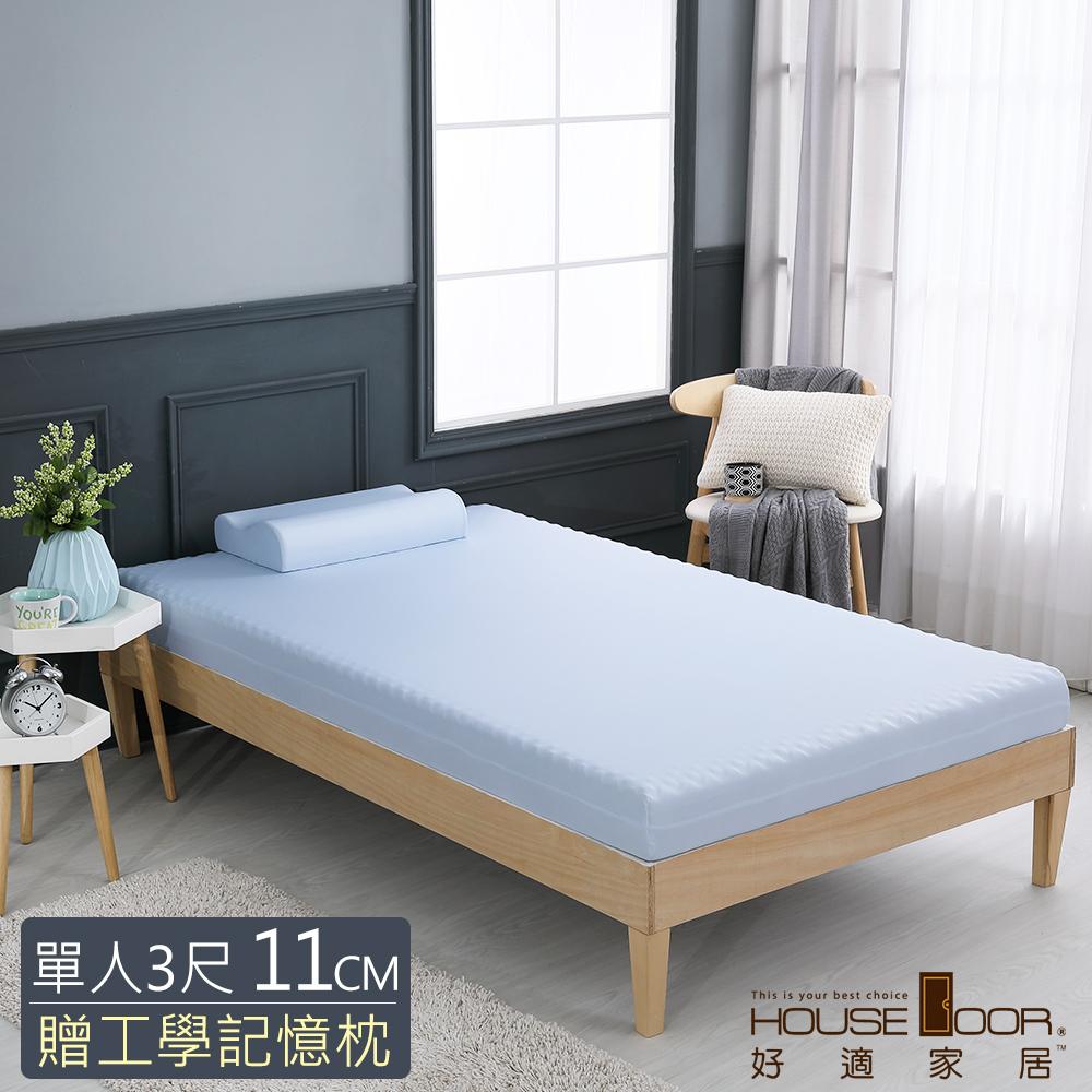 【House Door 好適家居】水藍色舒柔尼龍表布11cm厚波浪式竹炭記憶床墊-單人3尺