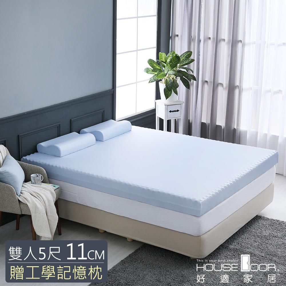 【House Door 好適家居】水藍色舒柔尼龍表布11cm厚波浪式竹炭記憶床墊-雙人5尺