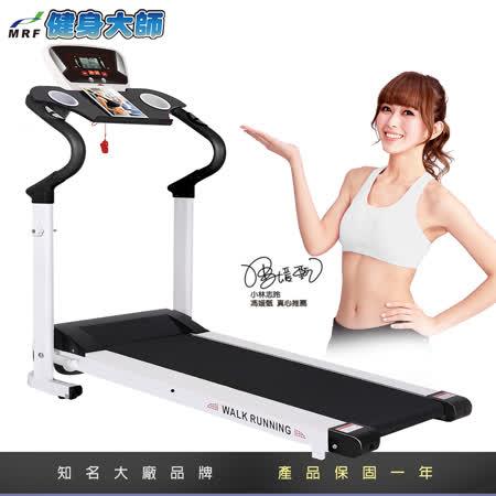 健身大師超越平板 心跳偵測電動跑步機
