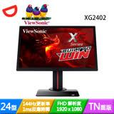 限時SALE↘ViewSonic優派 XG2402 24型 144Hz更新率 極速電競液晶螢幕