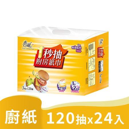 春風一秒廚廚房紙巾 (120抽*24包)/箱