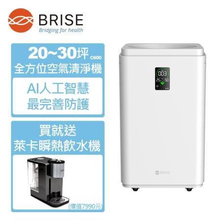 BRISE C600  抗敏最有感的清淨機