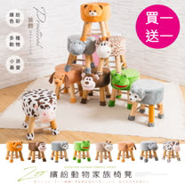 Abel-買一送一-可愛Q萌動物造型凳/穿鞋椅-多款選擇