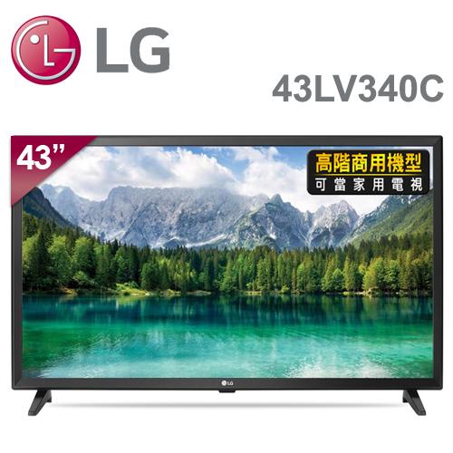 【LG樂金】43型 IPS Full HD LED高階商用等級液晶電視43LV340C 含運送