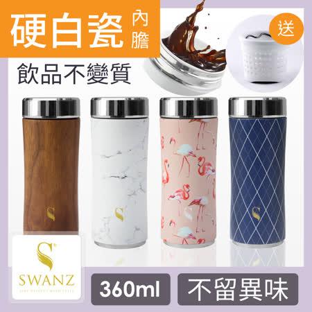 SWANZ  2D平紋質粹陶瓷保溫杯