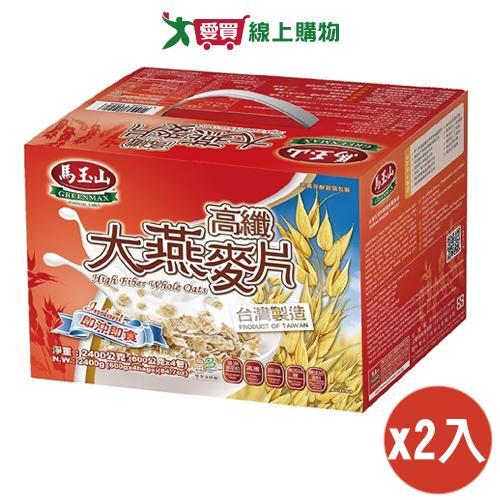 ★超值2件組★馬玉山高纖大燕麥片2.4KG