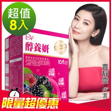 DV 笛絲薇夢  醇養妍x8盒(野櫻莓)