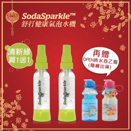SodaSparkle  舒打健康氣泡水機