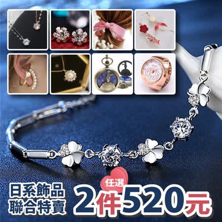 【任選2件】 日系戒指/耳環/手鍊/項鍊