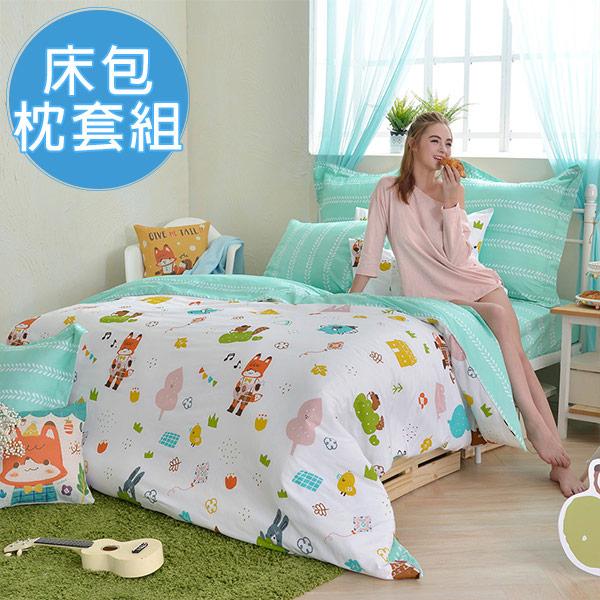 義大利Fancy Belle X LaLa Woodland《與花仔野餐去》加大純棉床包枕套組