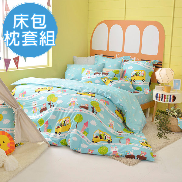 義大利Fancy Belle X Malis《一起郊遊趣》加大純棉床包枕套組