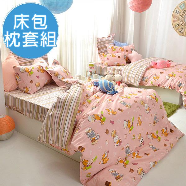 義大利Fancy Belle X DreamfulCat《一起做麵包》雙人純棉床包枕套組