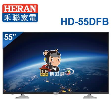 【HERAN禾聯】55型 FullHD LED液晶顯示器+視訊盒