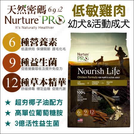 Nurture PRO天然密碼 低敏雞肉犬飼料1.8kg