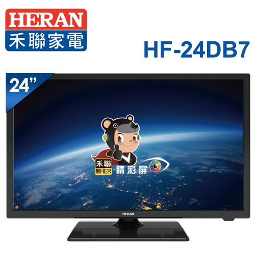 ~HERAN禾聯~24型 低藍光LED液晶顯示器 視訊盒 HF~24DB7  不含