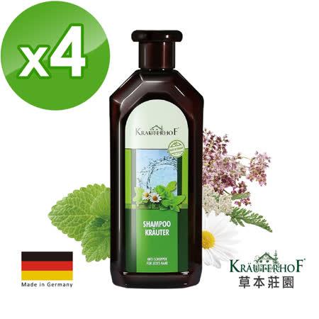 德國草本莊園 複方植萃洗髮精4入組