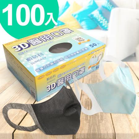 台灣製造 醫用立體口罩100入