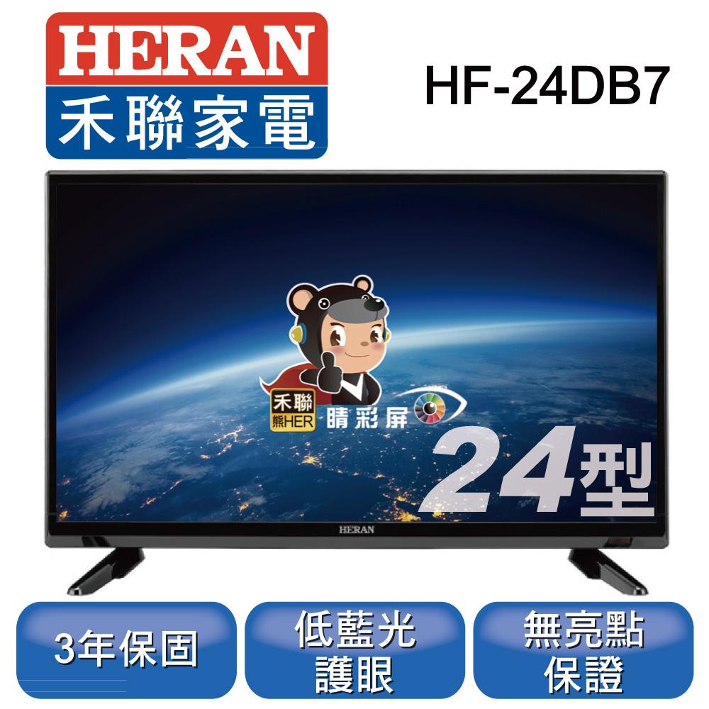 ~HERAN禾聯~24型 低藍光LED液晶顯示器 HF~24DB7 無視訊盒 不含