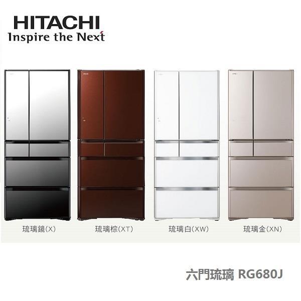 HITACHI日立 676L六門琉璃變頻冰箱 RG680J( RG-680J)