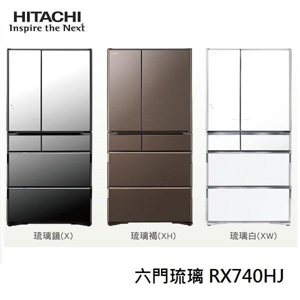 HITACHI日立 741L六門琉璃變頻冰箱 RX740HJ