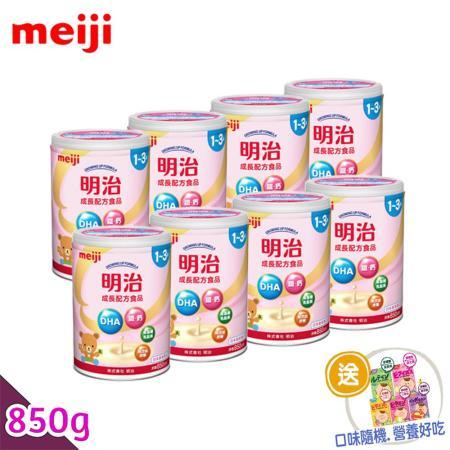 MEIJI 金選明治 成長奶粉3號 850g x10罐