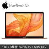 新款Apple MacBook Air 13吋 1.6GHz/8G/128G筆記型電腦(MREE2TA/A)金
