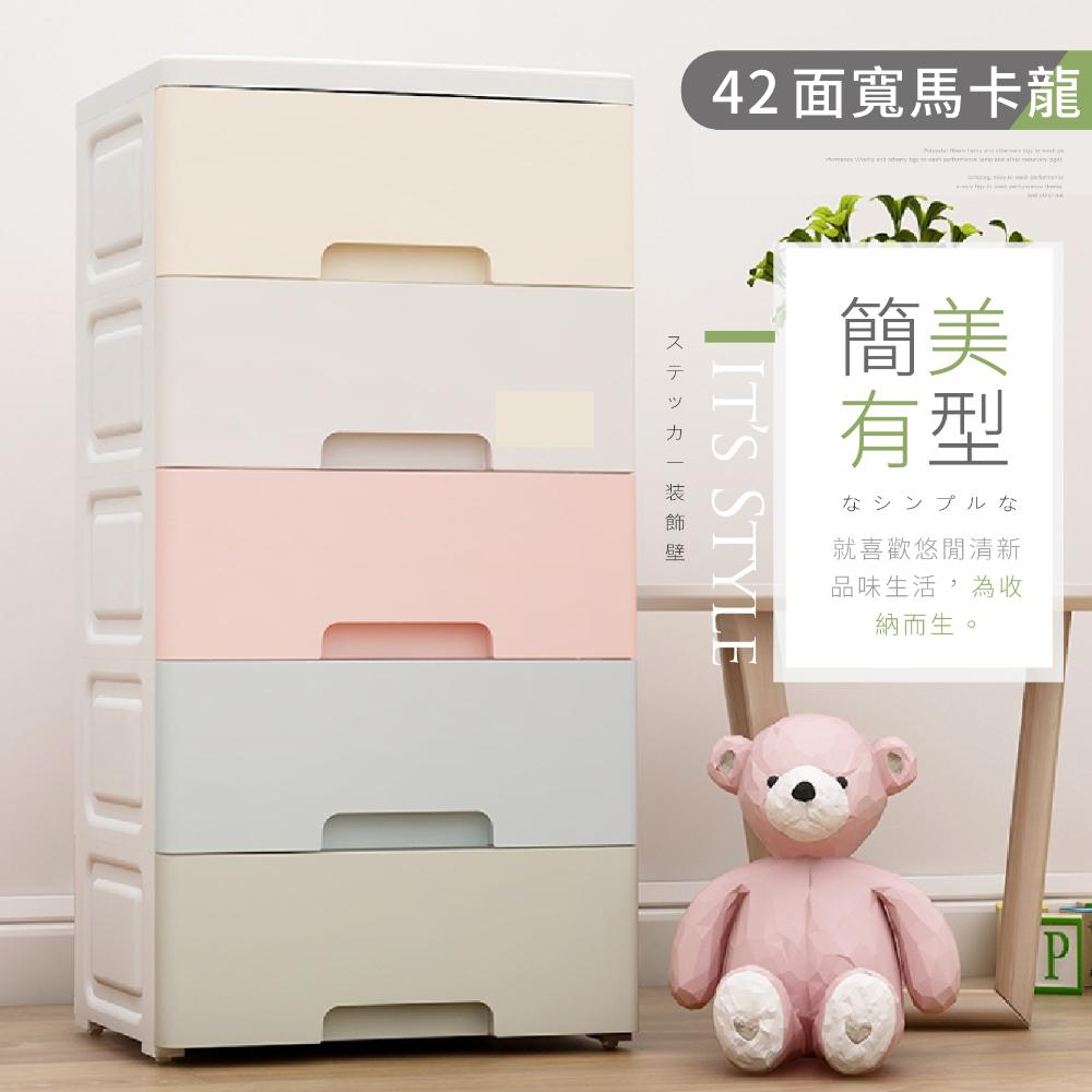 42面寬大容量粉系質感簡約可拆式五層抽屜收納櫃-DIY附輪子