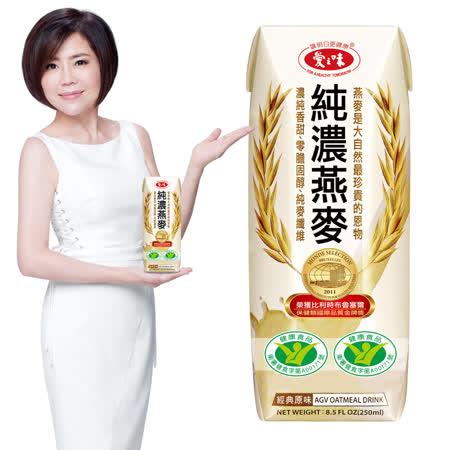 【愛之味】純濃燕麥  無菌保鮮包24入/箱