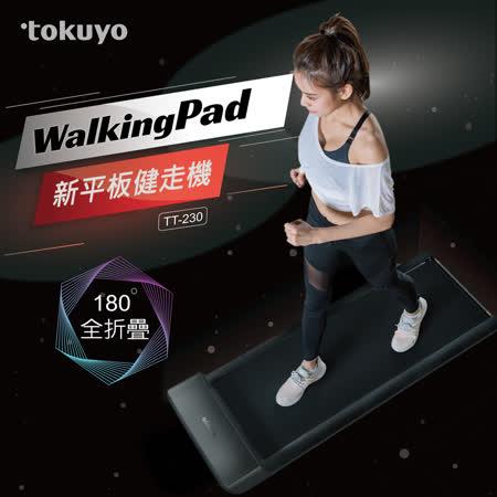 tokuyo WalkingPad全折疊平板走步機 TT-230 健走機/跑步機/慢走機