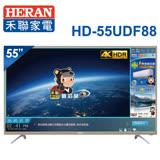 【HERAN禾聯】55型 4K智慧聯網液晶顯示器含視訊盒HD-55UDF88 送基本安裝