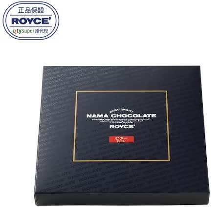 【ROYCE'】 生巧克力-苦味